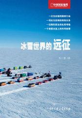 中国国家地理探险笔记--冰雪世界的远征(试读本)