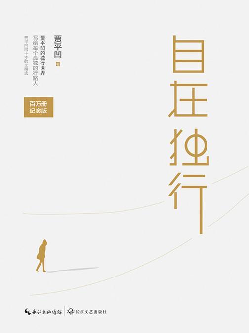 自在独行【百万册精装纪念版】