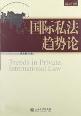 国际私法趋势论(仅适用PC阅读)