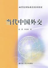 当代中国外交