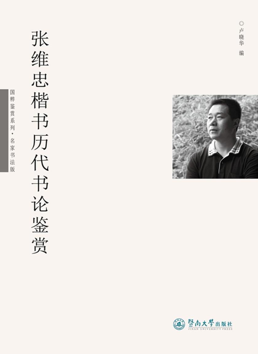 国粹鉴赏系列·名家书法版·张维忠楷书历代书论鉴赏