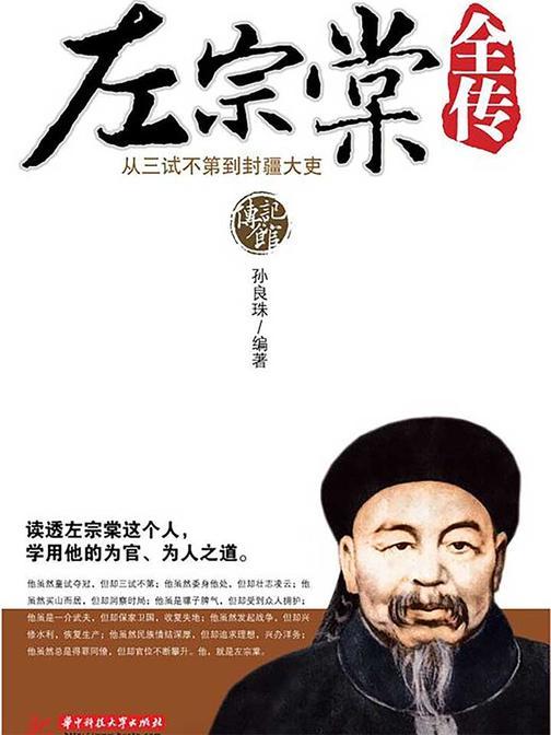 左宗棠全传:从三试不第到封疆大吏(传记馆)