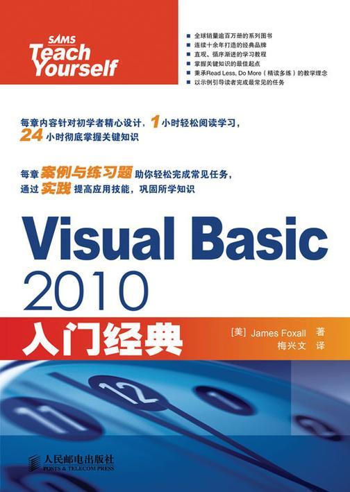 VisualBasic2010入门经典