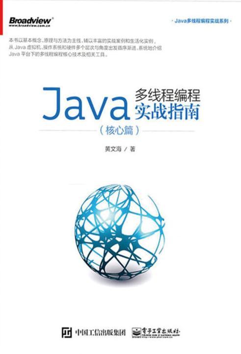 Java多线程编程实战指南(核心篇)