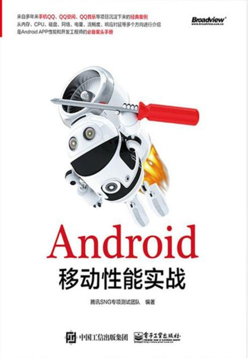 Android移动性能实战