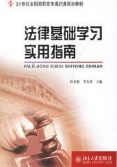 法律基础学习实用指南(仅适用PC阅读)
