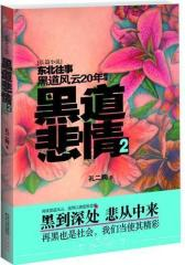 黑道悲情2(《黑道风云20年》前传)(试读本)