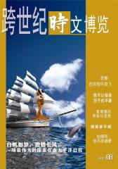 时文博览 月刊 2011年08期(仅适用PC阅读)