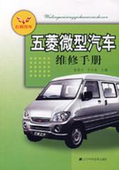 五菱微型汽车维修手册(仅适用PC阅读)