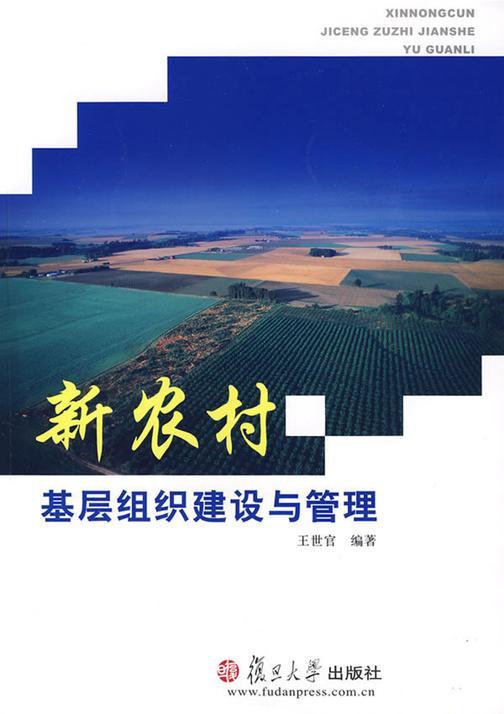 新农村基层组织建设与管理