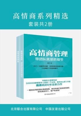 高情商系列精选套装2册