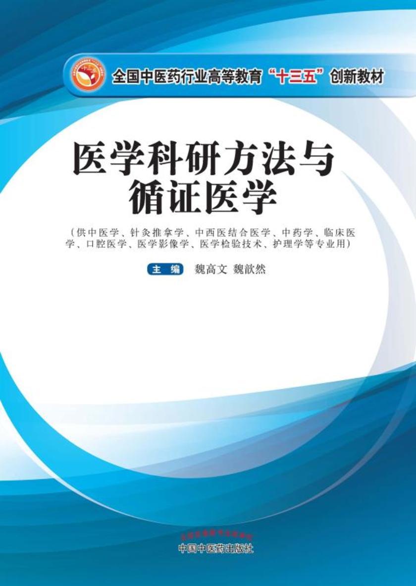 医学科研方法与循证医学(十三五)