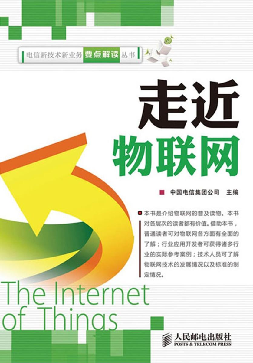 走近物联网(仅适用PC阅读)