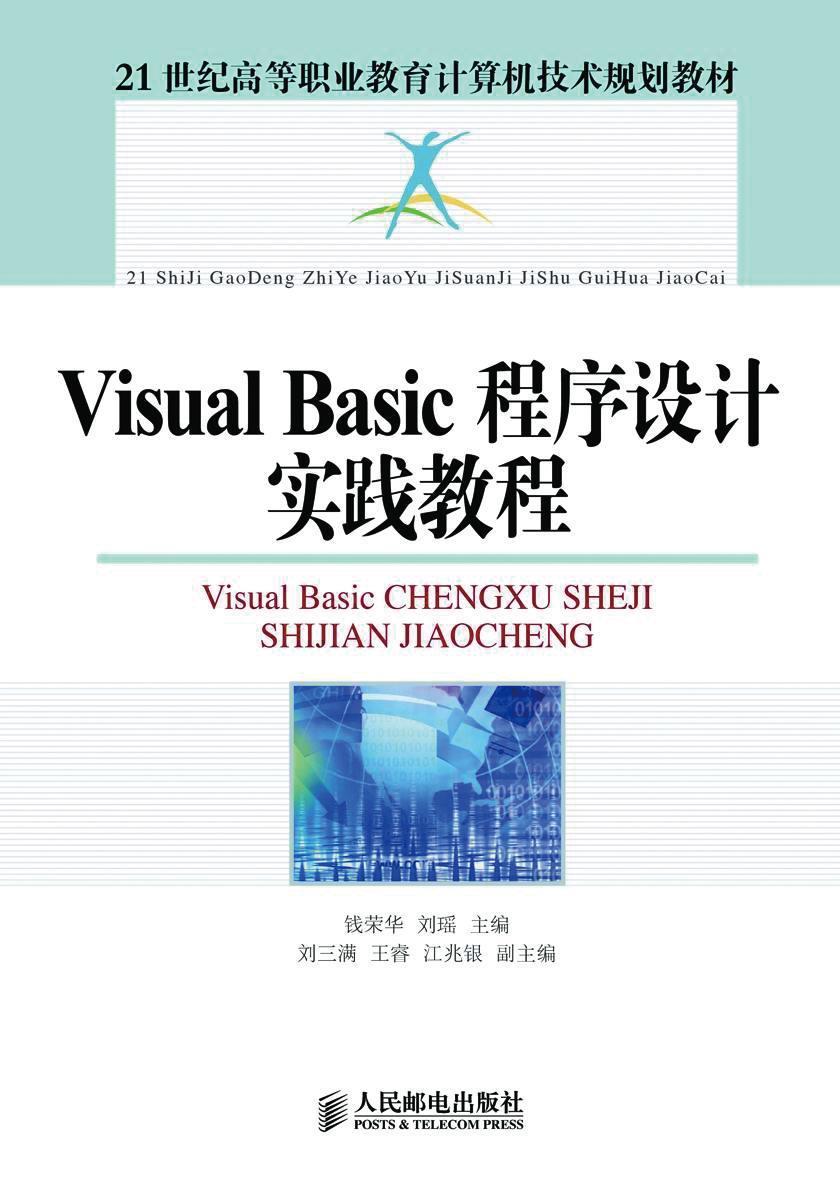 VisualBasic程序设计实践教程