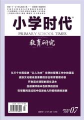 小学时代·教育研究 月刊 2011年07期(仅适用PC阅读)
