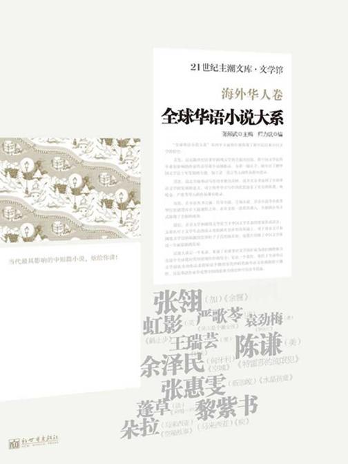 全球华语小说大系·海外华人卷(21世纪主潮文库·文学馆)