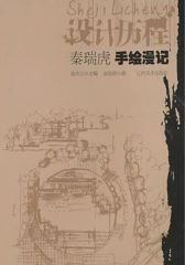 设计历程——秦瑞虎手绘漫记