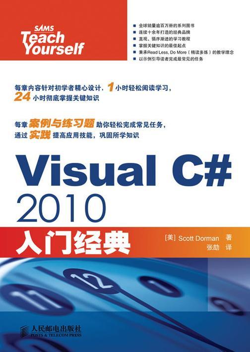VisualC#2010入门经典