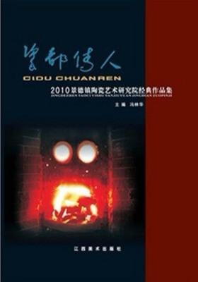 瓷都传人:2010景德镇陶瓷艺术研究院经典作品集(仅适用PC阅读)