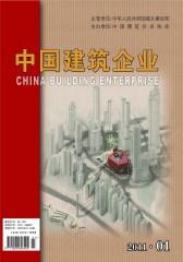 中国建筑企业 月刊 2011年01期(仅适用PC阅读)