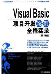 Visual Basic项目开发案例全程实录(第2版)(试读本)