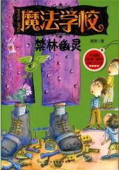 魔法学校--禁林幽灵(试读本)(仅适用PC阅读)