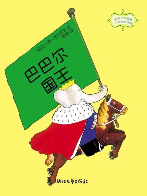 巴巴尔的故事:巴巴尔国王(80年纪念珍藏版)