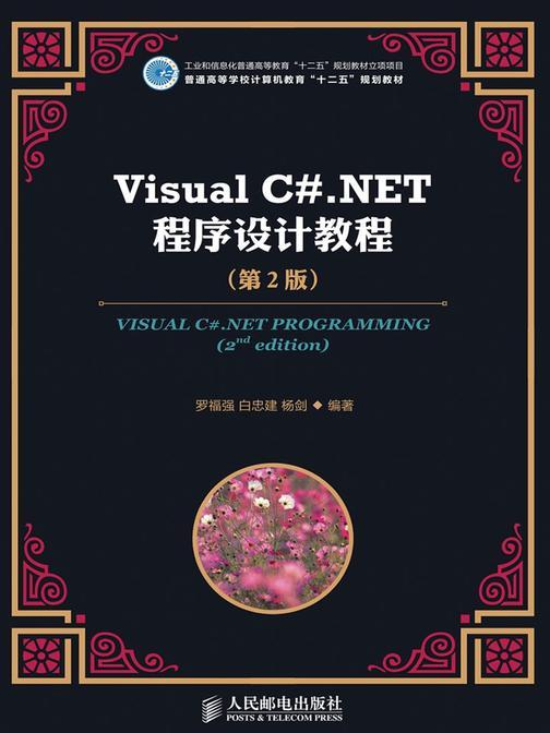 "VisualC#.NET程序设计教程(第2版)(工业和信息化普通高等教育""十二五""规划教材立项项目)"