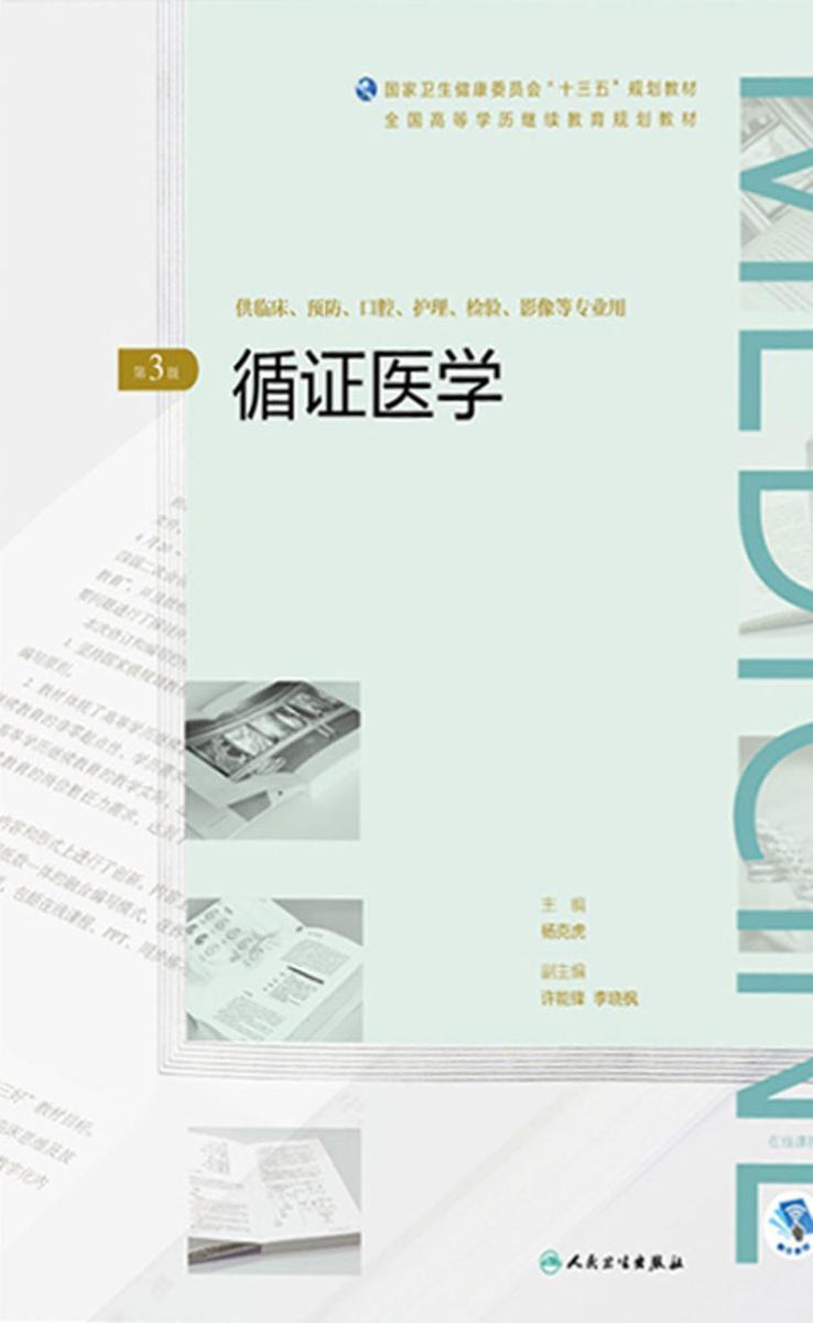 """循证医学(第3版)(全国高等学历继续教育""""十三五""""(临床专本共用)规划教材)"""