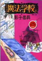 魔法学校--影子面具(试读本)