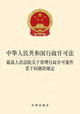 中华人民共和国行政许可法 最高人民法院审理行政许可案件若干问题的规定
