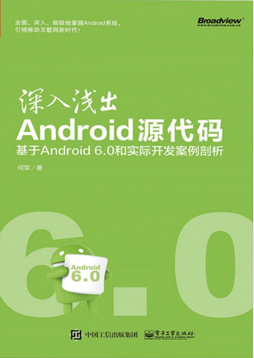 深入浅出Android源代码:基于Android6.0和实际开发案例剖析