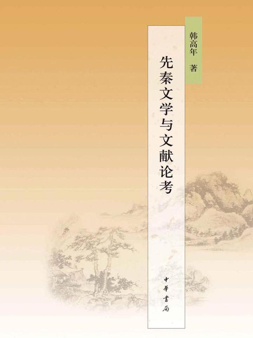 先秦文学与文献论考