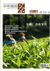 中外烟酒茶 月刊 2011年04期(仅适用PC阅读)