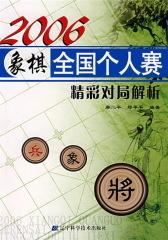 2006象棋全国个人赛精彩对局解析(仅适用PC阅读)