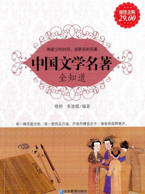 中国文学名著全知道(超值金版)