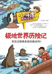 极地世界历险记