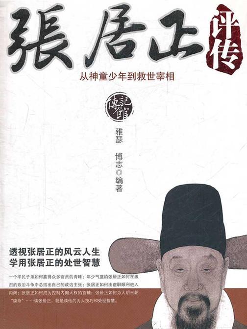 传记馆·张居正评传:从神童少年到救世宰相