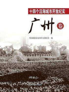 十四个沿海城市开放纪实﹒广州卷