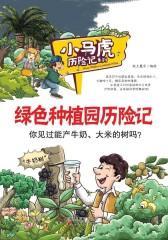 绿色种植园历险记