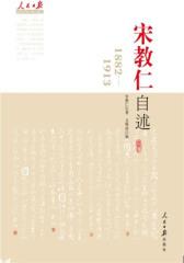 宋教仁自述--近代中国百年风云人物全景式精神雕像(试读本)