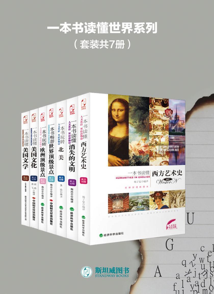 一本书读懂世界系列(套装共7册)