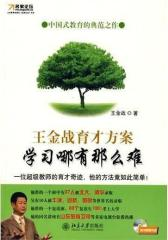 王金战育才方案-学习哪有那么难(名家论坛)((附赠VCD光盘1张)(试读本)