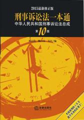 刑事诉讼法一本通:中华人民共和国刑事诉讼法总成(第10版)(2015年最新版)