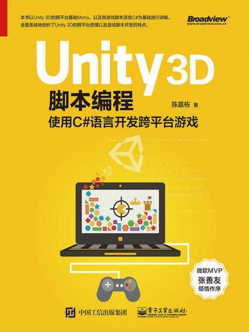 Unity3D脚本编程:使用C#语言开发跨平台游戏