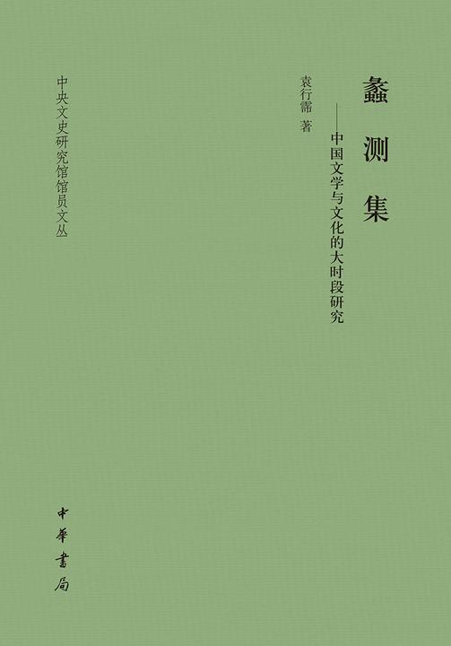 蠡测集:中国文学与文化的大时段研究