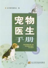 宠物医生手册(仅适用PC阅读)