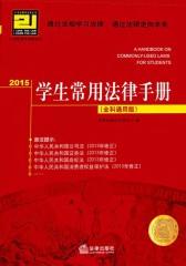 2015学生常用法律手册(全科通用版)