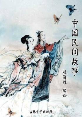 中国民间故事(语文新课标课外读物)