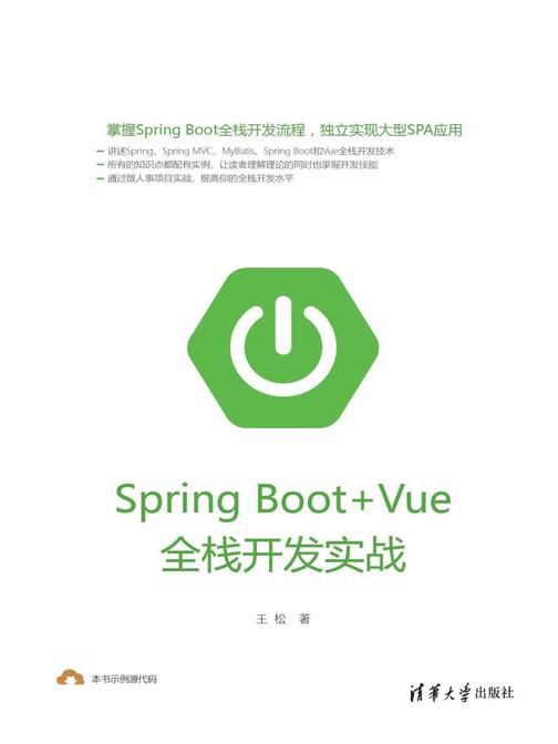 Spring Boot+Vue全栈开发实战